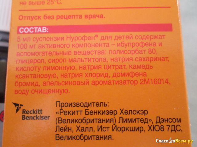 нурофен детский инструкция сироп состав