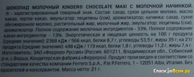 Шоколад Kinder chocolate maxi