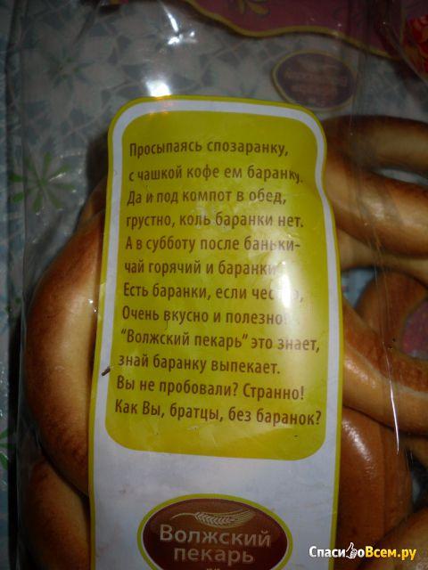 """Сдобные баранки """"Волжские"""" Волжский пекарь фото"""