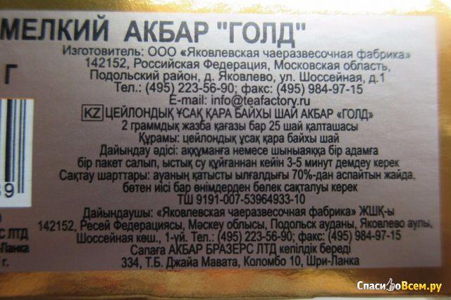 Чай черный байховый цейлонский Akbar Gold в пакетиках