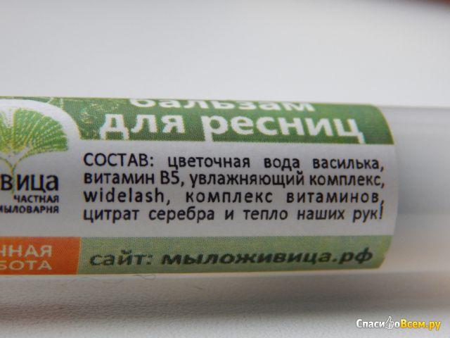 """Бальзам для ресниц Частная мыловарня """"Живица"""" фото"""