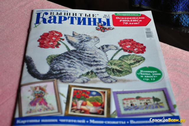 """Журнал """"Вышитые картины"""" фото"""