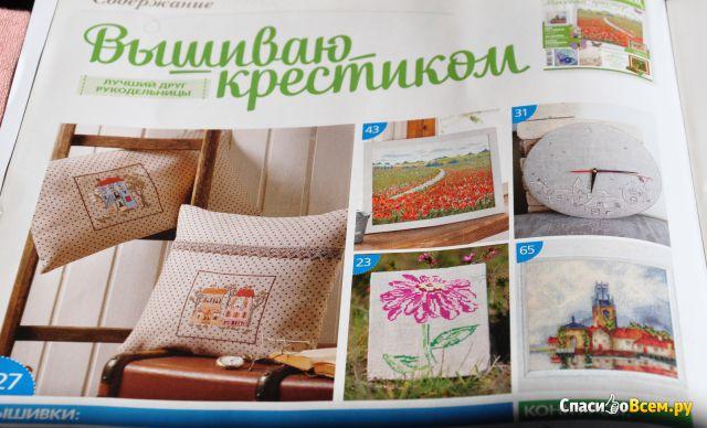"""Журнал """"Вышиваю крестиком"""" фото"""