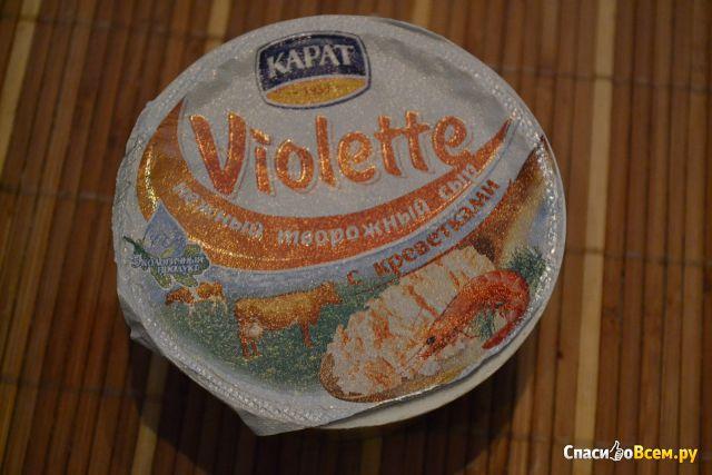 """Сыр Карат """"Violette"""" творожный с креветками фото"""