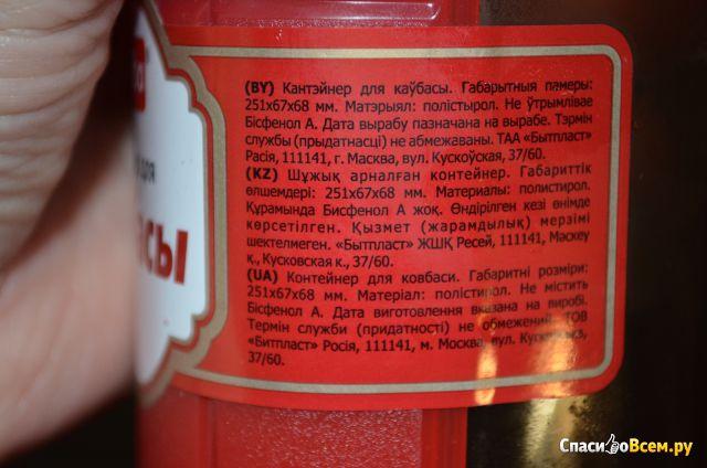 "Контейнер для колбасы ""Phibo"" арт. 4312855 фото"