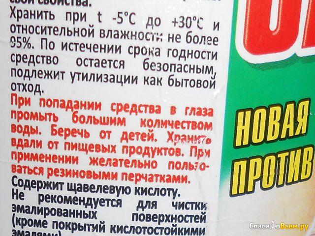 """Чистящее средство Аист """"Санокс"""" против ржавчины"""
