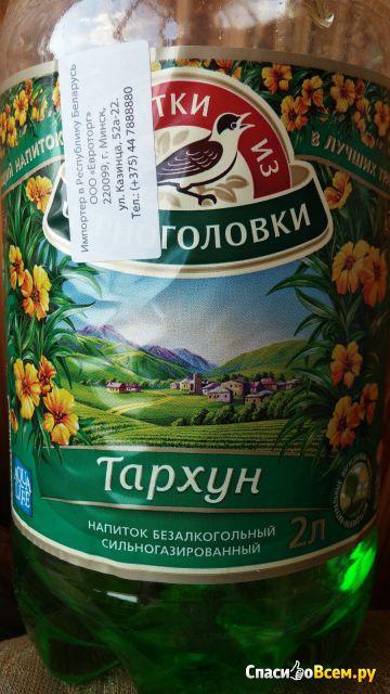 """Газированный напиток Тархун """"Напитки из Черноголовки"""" фото"""