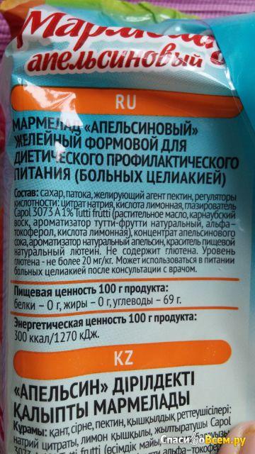 Мармелад апельсиновый желейный «Красный пищевик»