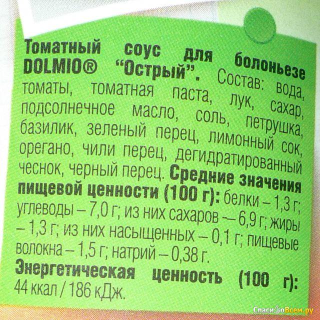 """Томатный соус для Болоньезе Dolmio """"Острый"""" фото"""