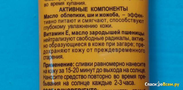 """Сливки солнцезащитные водостойкие Bielita Витэкс """"Солярис"""" 30 SPF с маслом облепихи, ши и жожоба фото"""