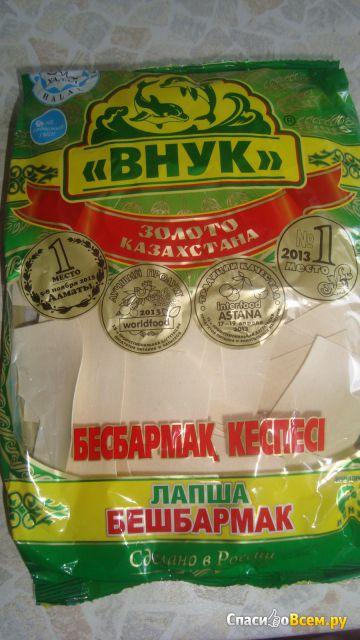 Лапша для бешбармака рецепт с фото