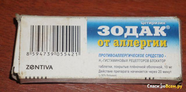 """Таблетки от аллергии """"Зодак"""" фото"""