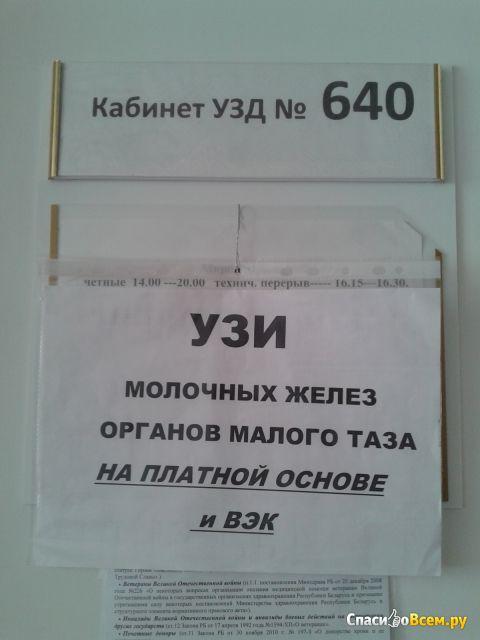 Городская поликлиника №38 (Минск, ул. Воронянского, д. 50, корп.1) фото