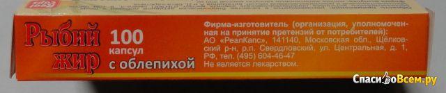 """БАД """"Рыбий жир"""" с облепихой 17% омега-3 Real Caps"""