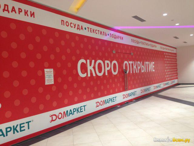 """Торговый центр """"Клен"""" (Москва, ул. Енисейская, д. 37)"""