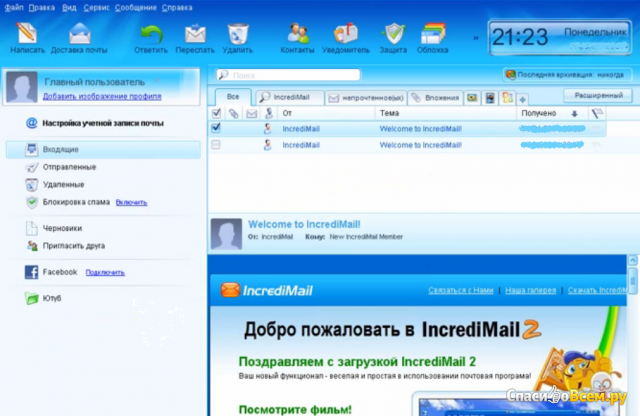 Программа Incredimail для Windows