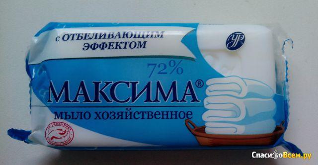 Мыло хозяйственное Максима с отбеливающим эффектом 72% фото