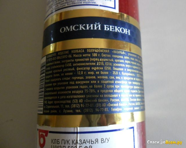 """Колбаса полукопчёная """"Казачья"""" Омский Бекон фото"""