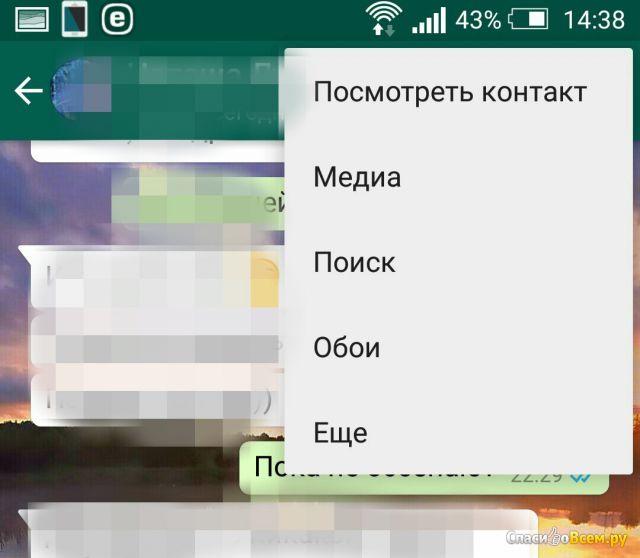 Приложение Whats App для Android фото
