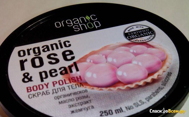 """Скраб для тела Organic Shop """"Розовый жемчуг"""" фото"""