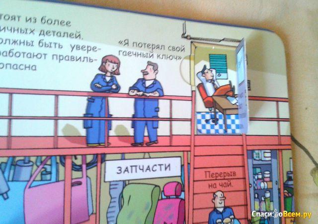 """Детская книга """"Секреты машин"""", Волшебные створки, изд. """"Робинс"""""""
