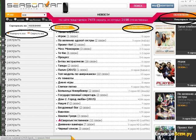 Сайт Seasonvar.ru фото