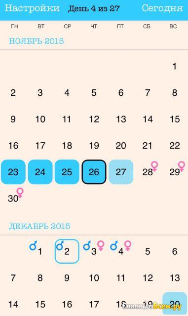 """Приложение """"Календарь!"""" для IOS фото"""