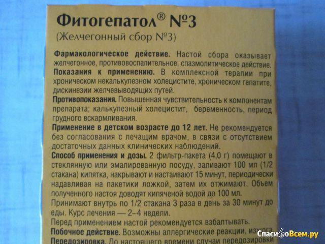"""Сбор Фитогепатол №3 (Желчегонный сбор №3) """"Красногорсклексредства"""" фото"""