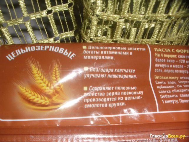 """Цельнозерновые макароны """"Макфа"""" из твердых сортов пшеницы"""