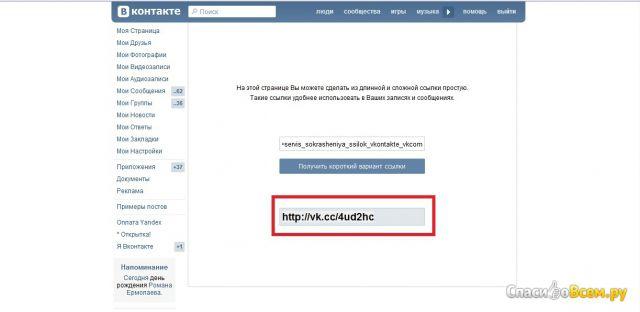 """Приложение ВКонтакте """"Сокращение ссылок"""" фото"""
