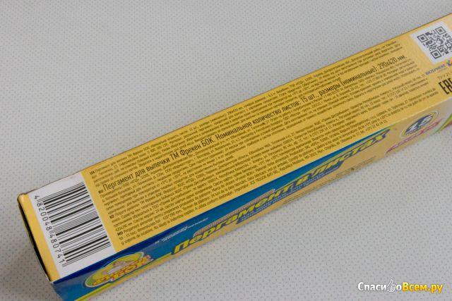 """Пергамент в листах для выпечки, упаковки, хранения пищевых продуктов """"Фрекен Бок"""""""