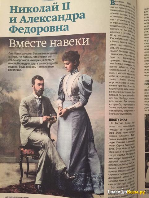 """Журнал Дарья """"Биография"""" изд. """"Пресс-Курьер"""" фото"""