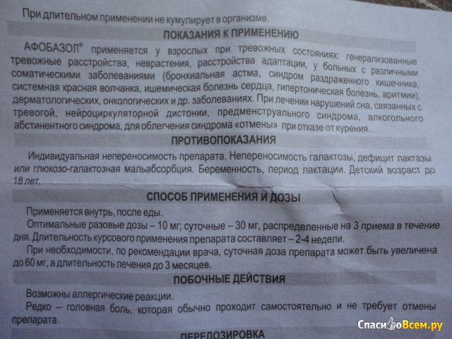Инструкция пушистик байла на русском в картинках мой
