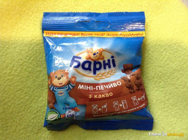 """Мини-печенье для завтрака """"Барни"""" шоколадное фото"""