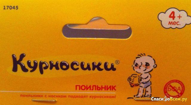 "Поильник маленький ""Курносики"" 125 мл арт. 17045 фото"