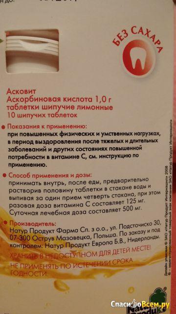 """Таблетки шипучие лимонные """"Асковит"""" Natur Produkt фото"""