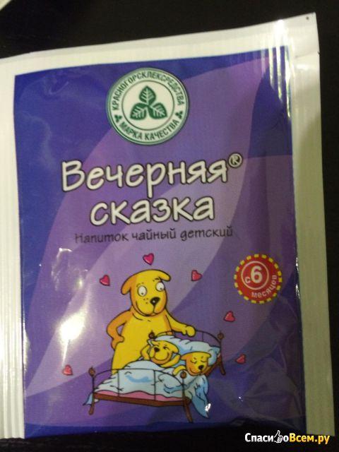 """Напиток чайный детский """"Вечерняя сказка"""" детская линия фото"""