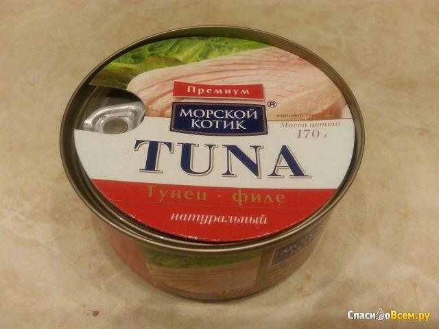 """Консервы рыбные """"Морской Котик"""" Tuna Тунец филе натуральный премиум фото"""