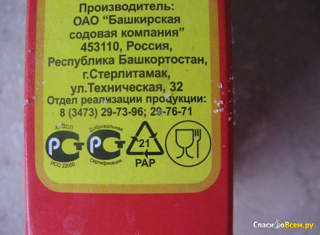 """Сода пищевая Халяль """"Башкирская содовая компания"""" фото"""
