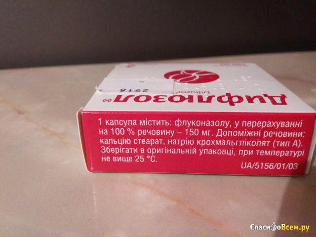 "Противогрибковый препарат ""Дифлюзол"" фото"