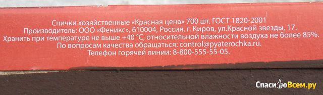 """Спички Красная цена """"Хозяйственные"""" фото"""