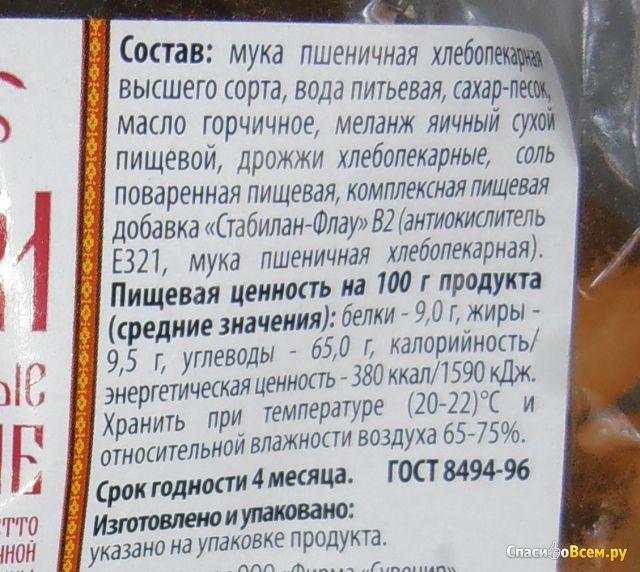 """Сухари сдобные пшеничные Чудесный край """"Горчичные"""""""