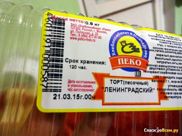 """Торт Пеко """"Ленинградский"""" песочный"""
