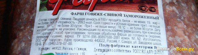 """Фарш говяже-свиной замороженный """"Бабушка Марьюшка"""""""