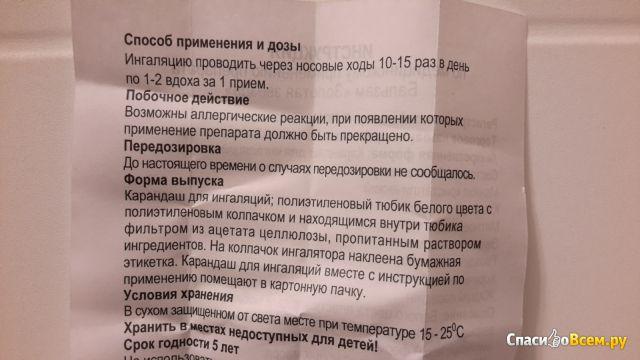 """Карандаш для ингаляции """"Бальзам золотая звезда"""" фото"""