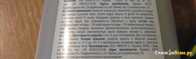 """Продукция """"Фрекен Бок"""" фото"""
