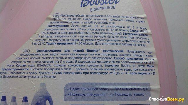 """Ополаскиватель для тканей экзотический """"Booster"""" Discovery """"Экзотическое Таити"""""""