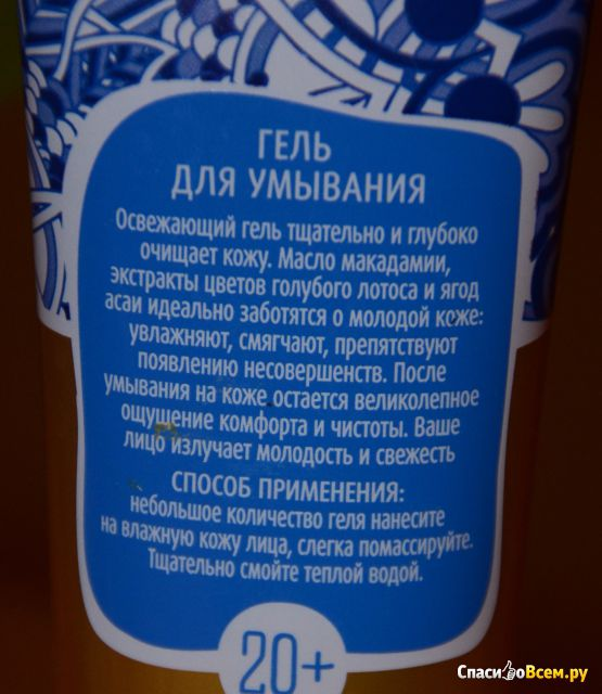 """Гель для умывания Faberlic Etno Botanica """"Сияние и свежесть"""""""