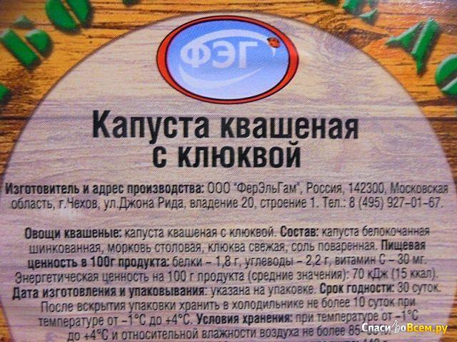 """Капуста квашеная """"ФерЭльГам"""" с клюквой"""