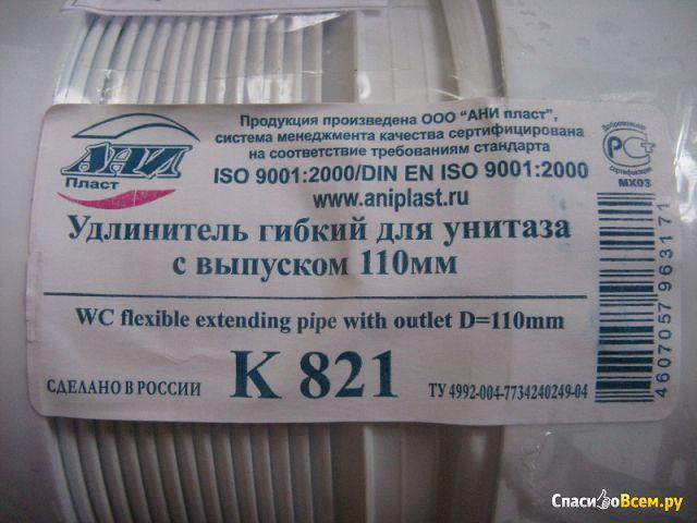 """Удлинитель гибкий для унитаза с выпуском 110 мм """"Ани пласт"""" К 821 Гофра"""
